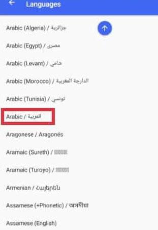 5. Aktifkan Bahasa Arab